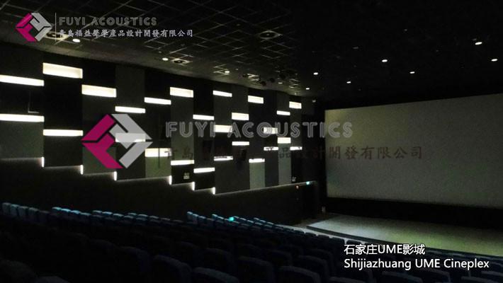 石家庄UME影院